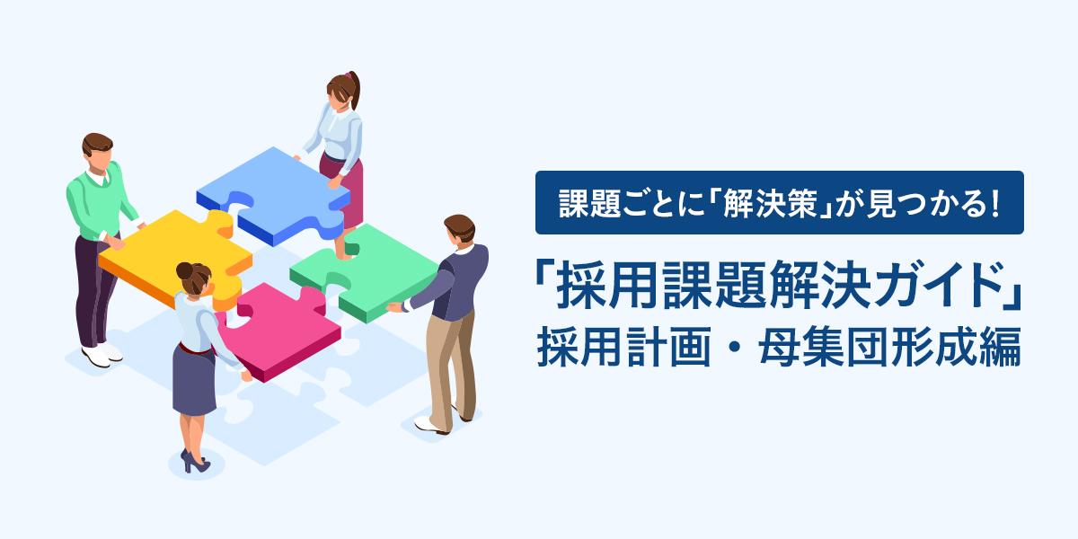 採用課題解決ガイド「採用計画・母集団形成」編
