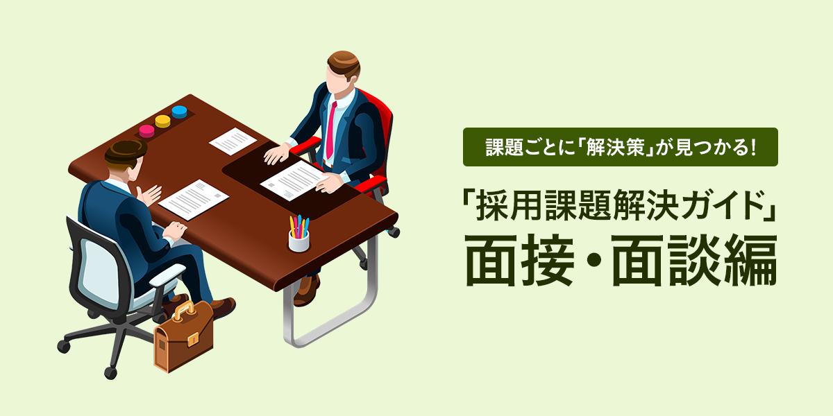 採用課題解決ガイド「面接・面談」編