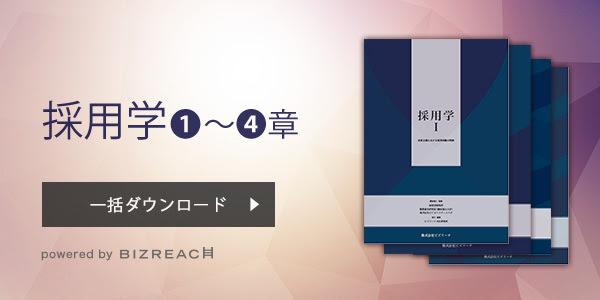 これからの採用を変える「採用学Ⅰ~Ⅳ」シリーズ