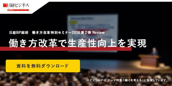 働き方改革特別セミナー2018 Review 第2弾