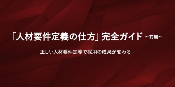 「人材要件定義の仕方」完全ガイド~前編~