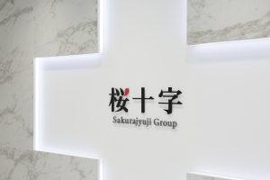 株式会社桜十字2_ビズリーチ・ダイレクト導入事例
