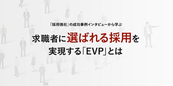 求職者に選ばれる採用を実現する「EVP」とは