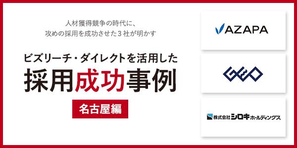ビズリーチを活用した採用成功事例(名古屋編)