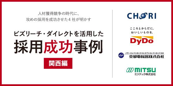 ビズリーチを活用した採用成功事例(関西編)