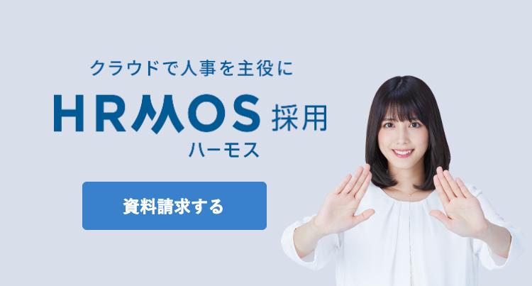 クラウドで人事を主役にHRMOS採用