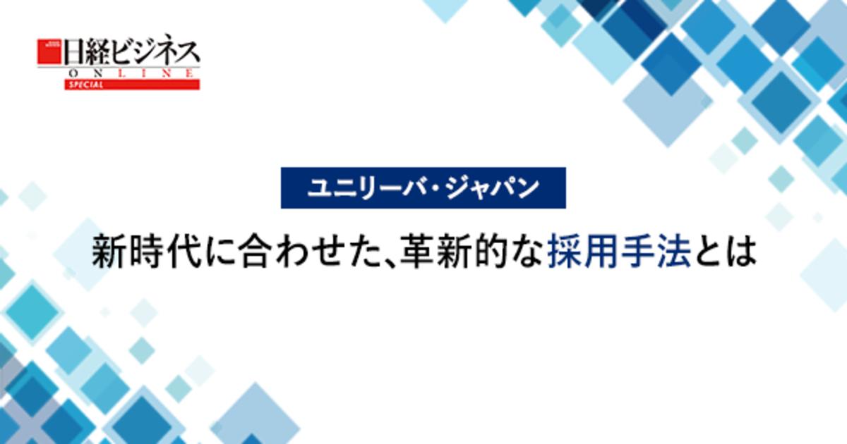 ユニリーバ・ジャパン、 新時代に合わせた革新的な手法で人材を採用