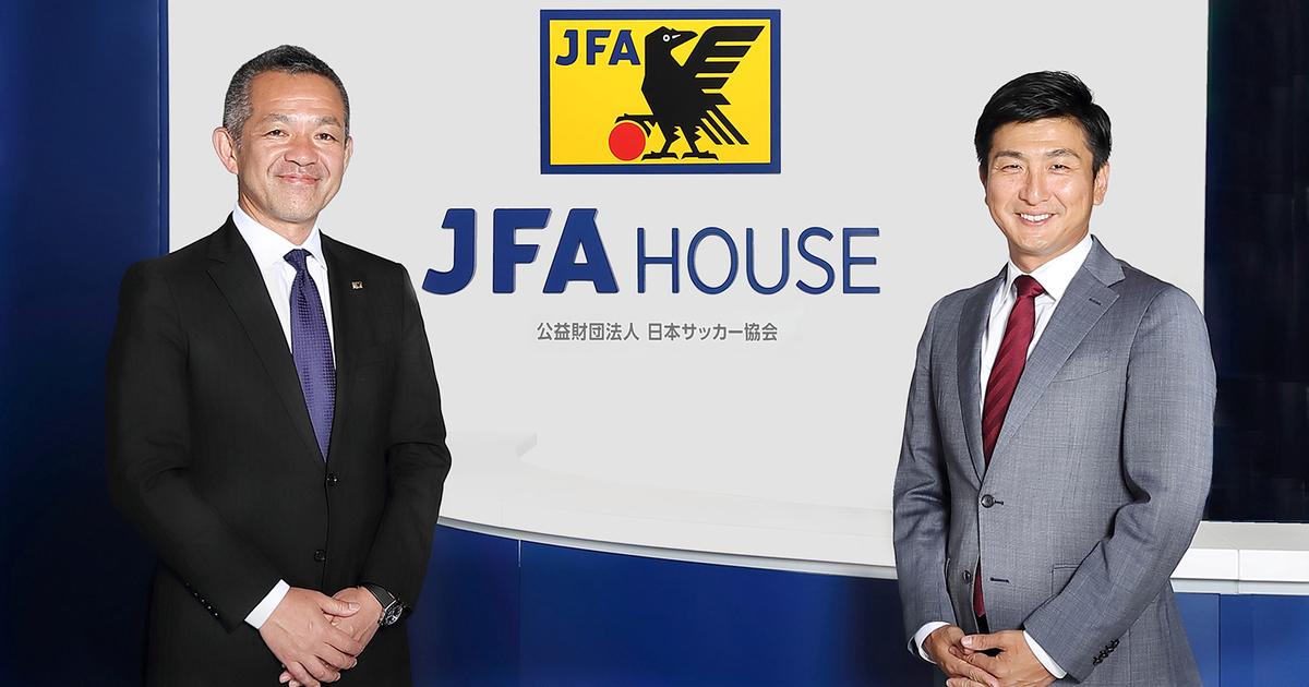 プロ経営者が目指す、日本サッカー協会とスポーツビジネスの発展の姿/公益財団法人日本サッカー協会|FUTURE of WORK