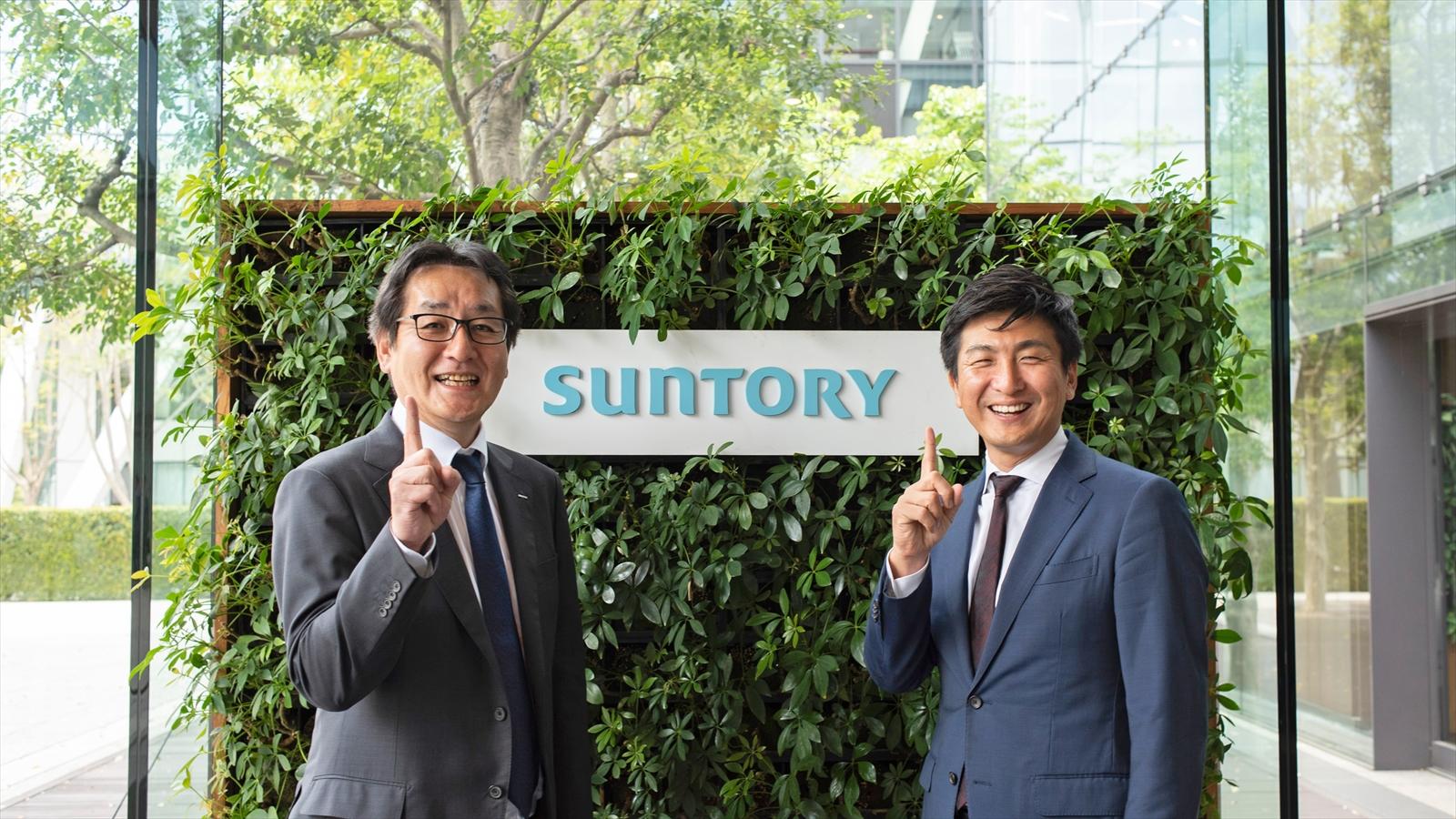 「YATTE MINAHARE」精神で、真の日本発グローバル企業を目指す(サントリーホールディングス)