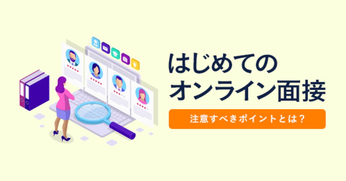 【採用担当者向け】はじめてのオンライン面接(WEB面接) 注意すべきポイントとは?