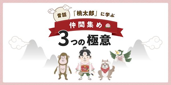 昔話「桃太郎」に学ぶ 仲間集め3つの極意