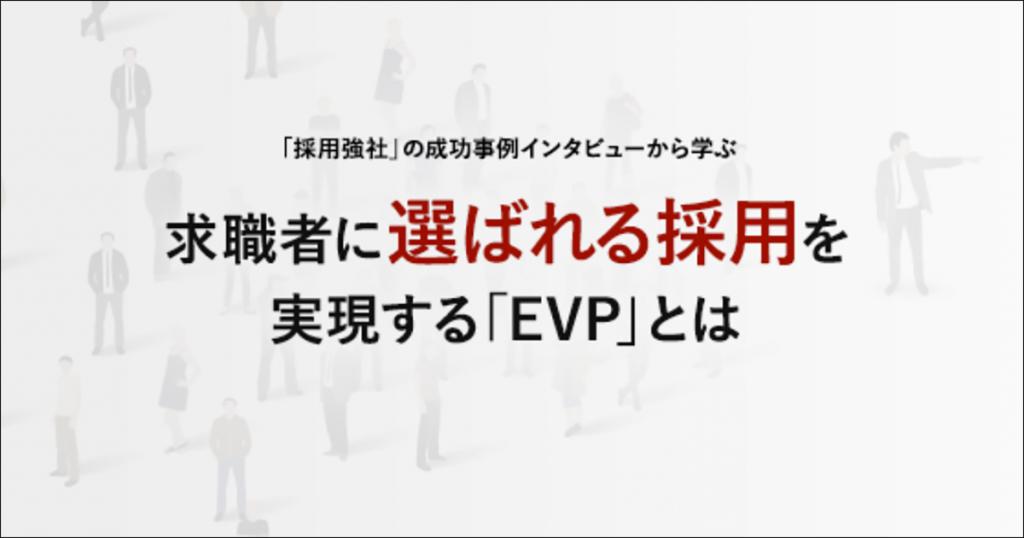 求職者に選ばれる採用を実現するEVPとは