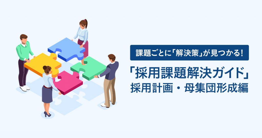 採用課題解決ガイド_採用計画・母集団形成編