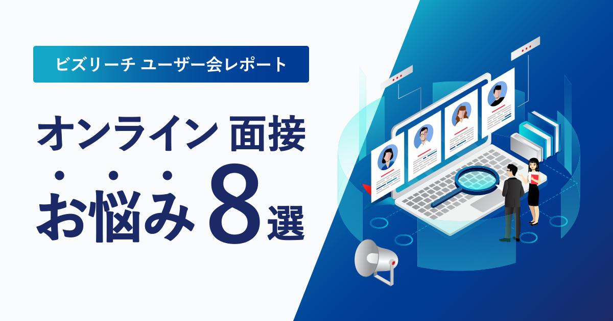 オンライン面接(Web面接)のお悩み8選【ビズリーチ ユーザー会レポート】