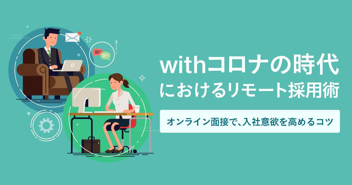 【ビズリーチ 無料セミナーレポート】「withコロナ」の時代におけるリモート採用術