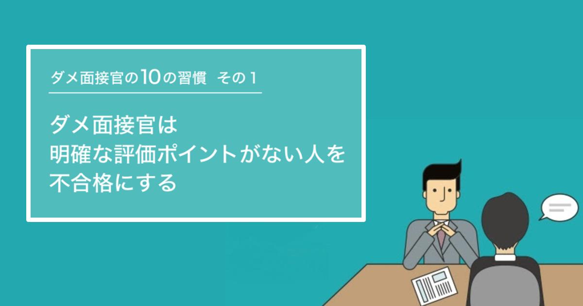 【ダメ面接官の10の習慣】ウチは落としすぎている?簡単なチェック方法を紹介