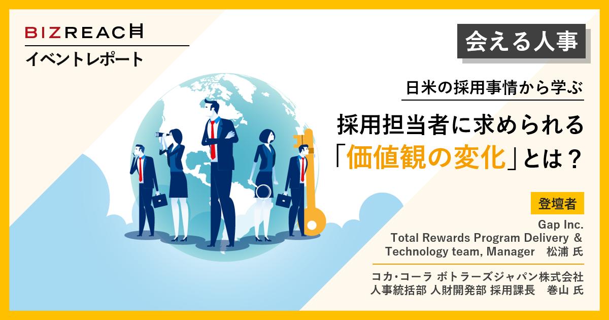 日米企業が語る「オンライン採用の今」【会える人事イベントレポート】