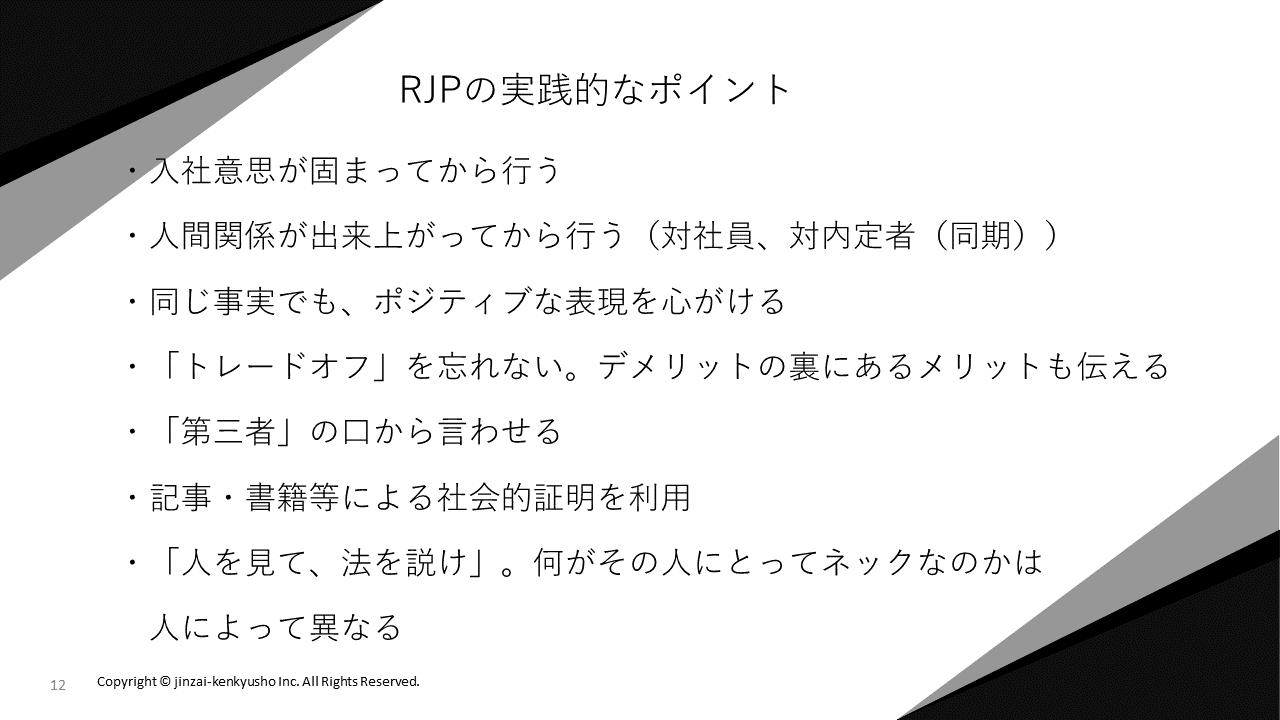 RJPの実践的なポイント