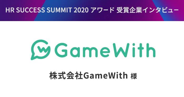 株式会社GameWith様インタビュー