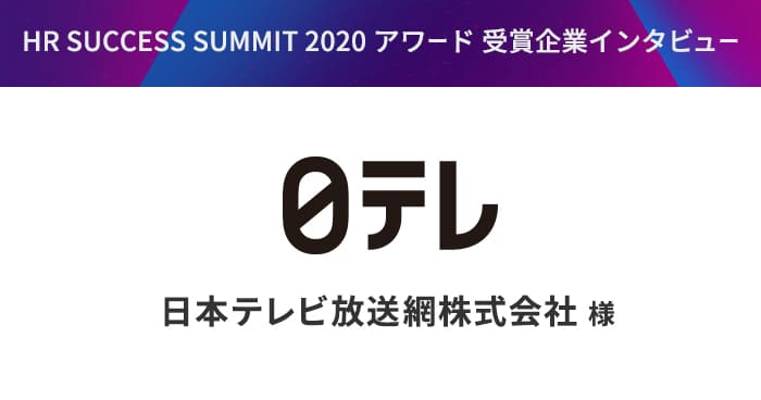 日本テレビ放送網株式会社様インタビュー