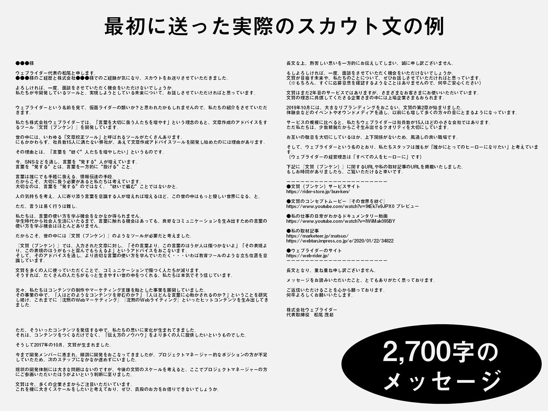 ウェブライダースカウト 2,700字におよぶファーストメッセージ