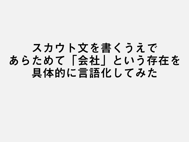 スカウト文を書くうえであらためて「会社」という存在を具体的に言語化してみた