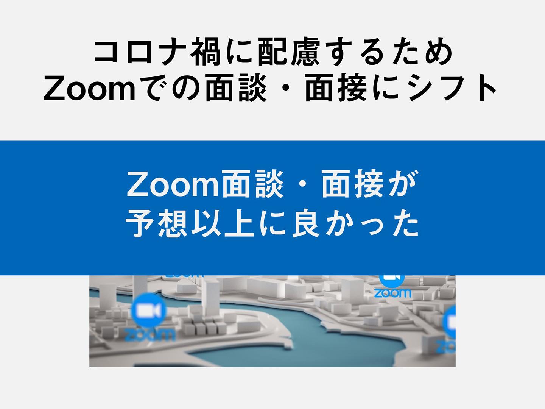 Zoom面談・面接が予想以上に良かった