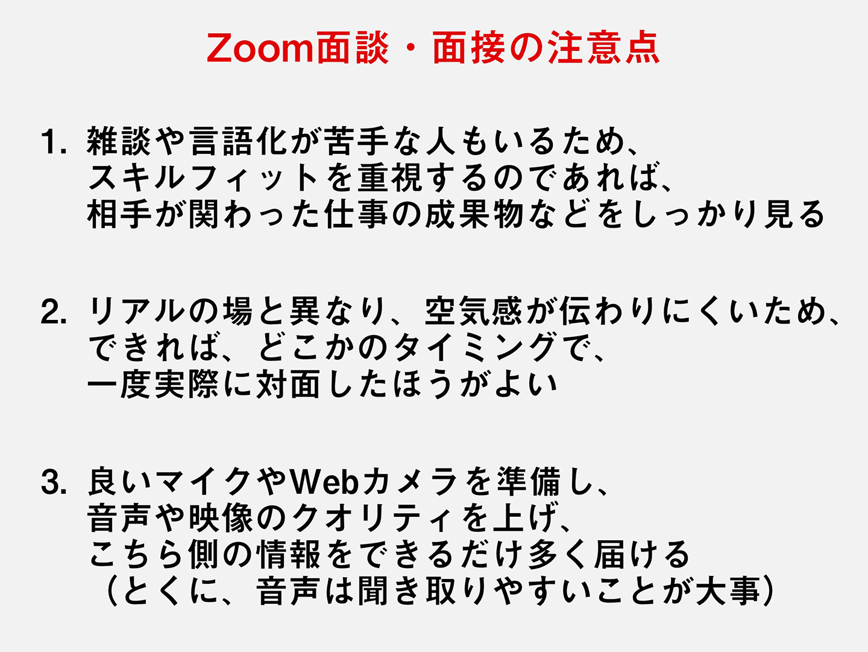 Zoom面談・面接の注意点