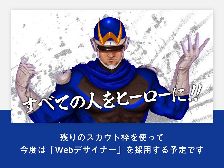残りのスカウト枠を使って今度は「Webデザイナー」を採用する予定です