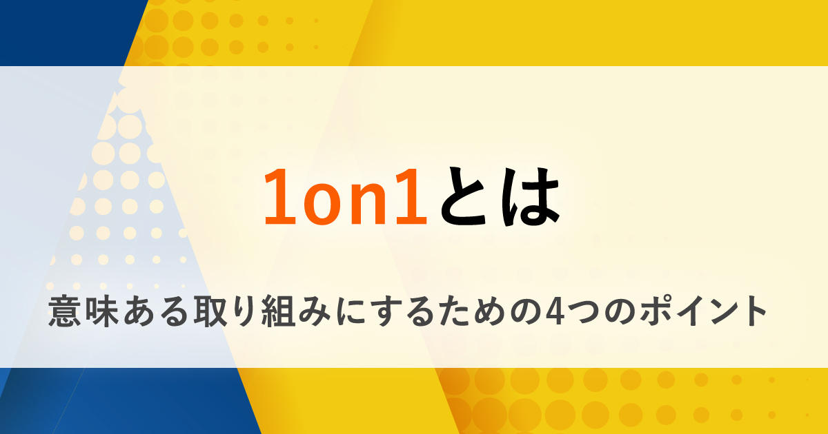 1on1は「完璧」よりも「継続」が大切。目的、進め方、導入企業の事例を紹介