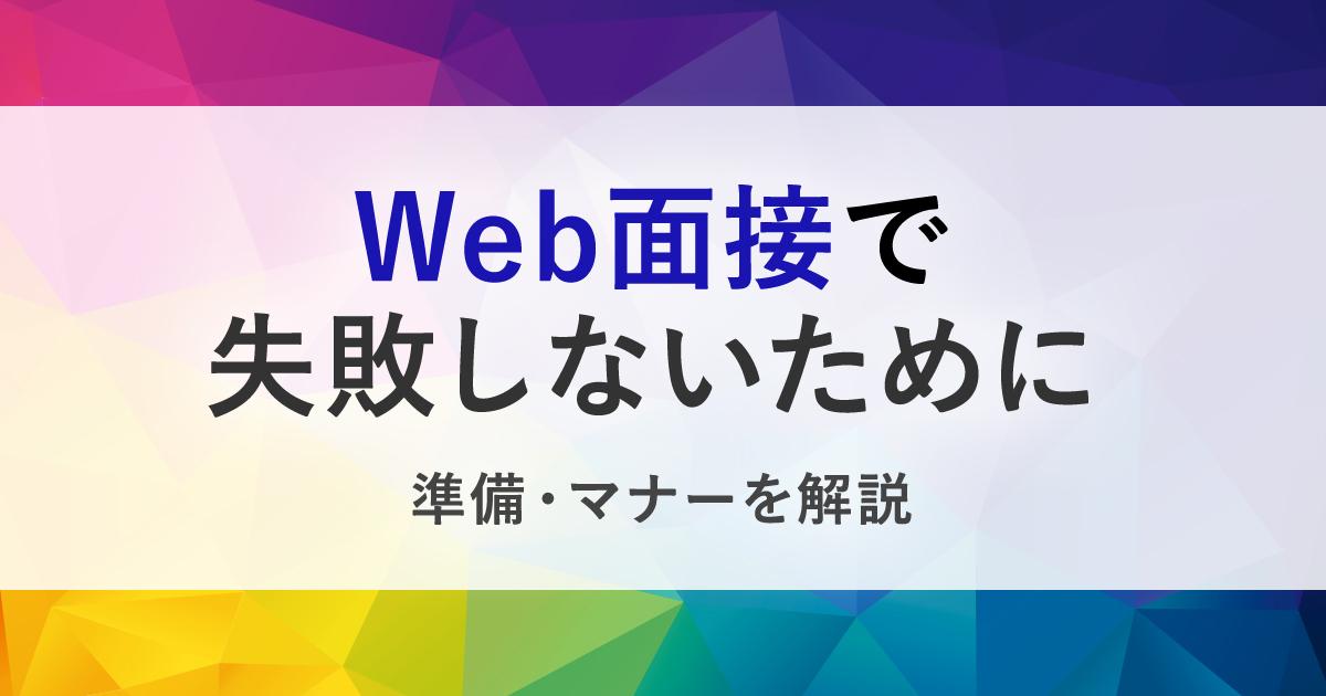 Web面接を取り入れるなら必見。企業がWeb面接を実施する際のポイントや注意点を紹介