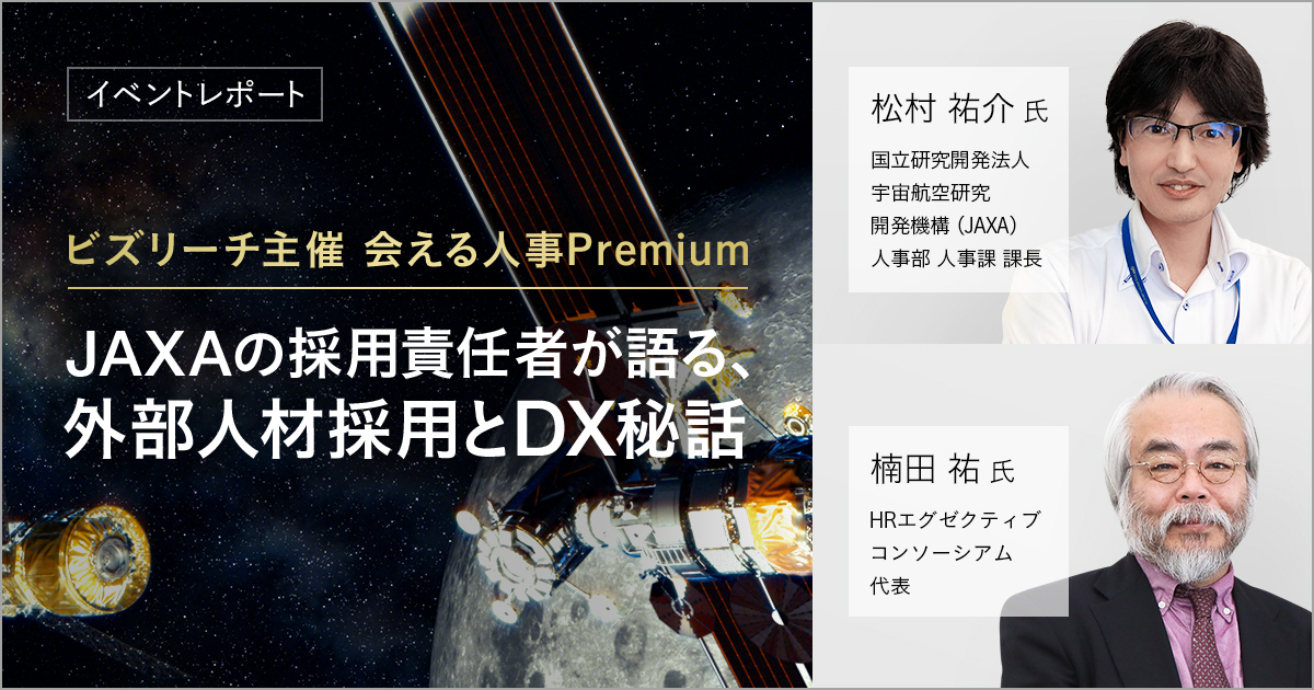 JAXAの採用責任者が語る、外部人材採用とDX秘話