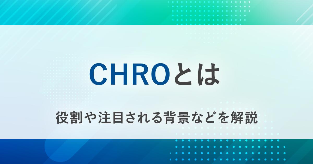 CHRO(最高人事責任者)とは?注目される理由・事例・スキルを解説