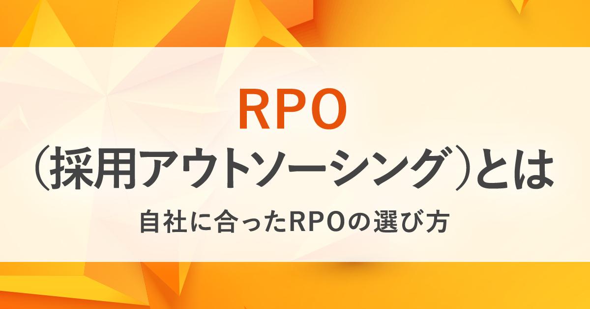 RPOとは? 採用業務を外部に委託するメリット・デメリットを解説