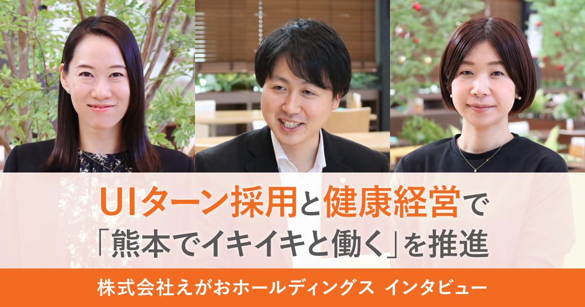 UIターン採用と健康経営で「熊本でイキイキと働く」を推進。えがおのダイレクトリクルーティングとは