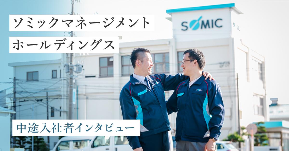 自分が成長する場所ならどこへでも。静岡に縁のなかった2人の「スカウト」から「入社」まで(ソミックマネージメントHD/中途入社者インタビュー)