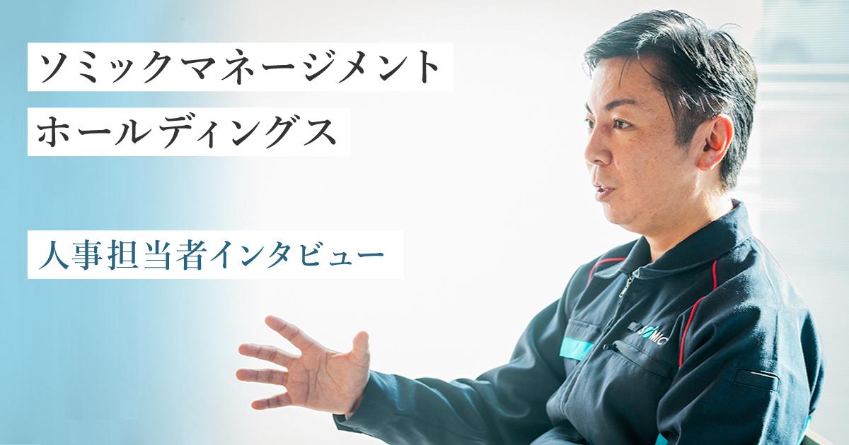 浜松から世界へ。グローバル人材の採用を進める、100年企業の人事変革とは(ソミックマネージメントHD/人事担当者インタビュー)