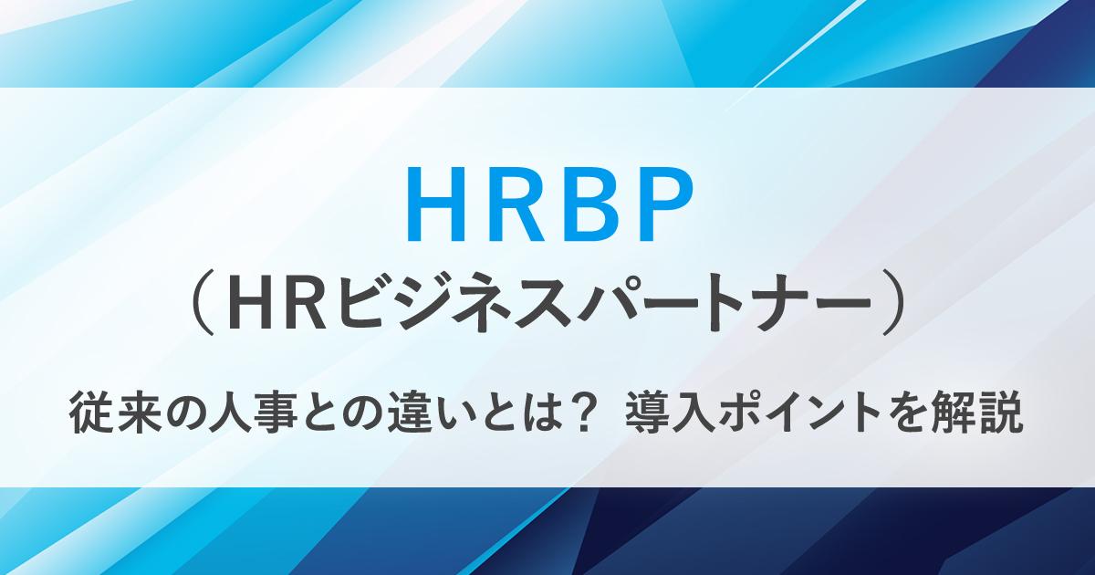 HRBP(HRビジネスパートナー)とは。戦略人事を実現するためのポイント・事例を紹介
