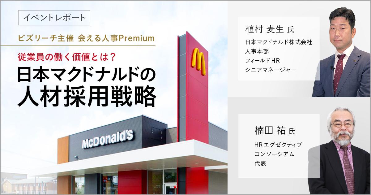 日本マクドナルドの人材採用戦略