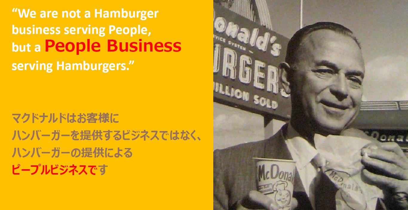 people businessのメッセージ