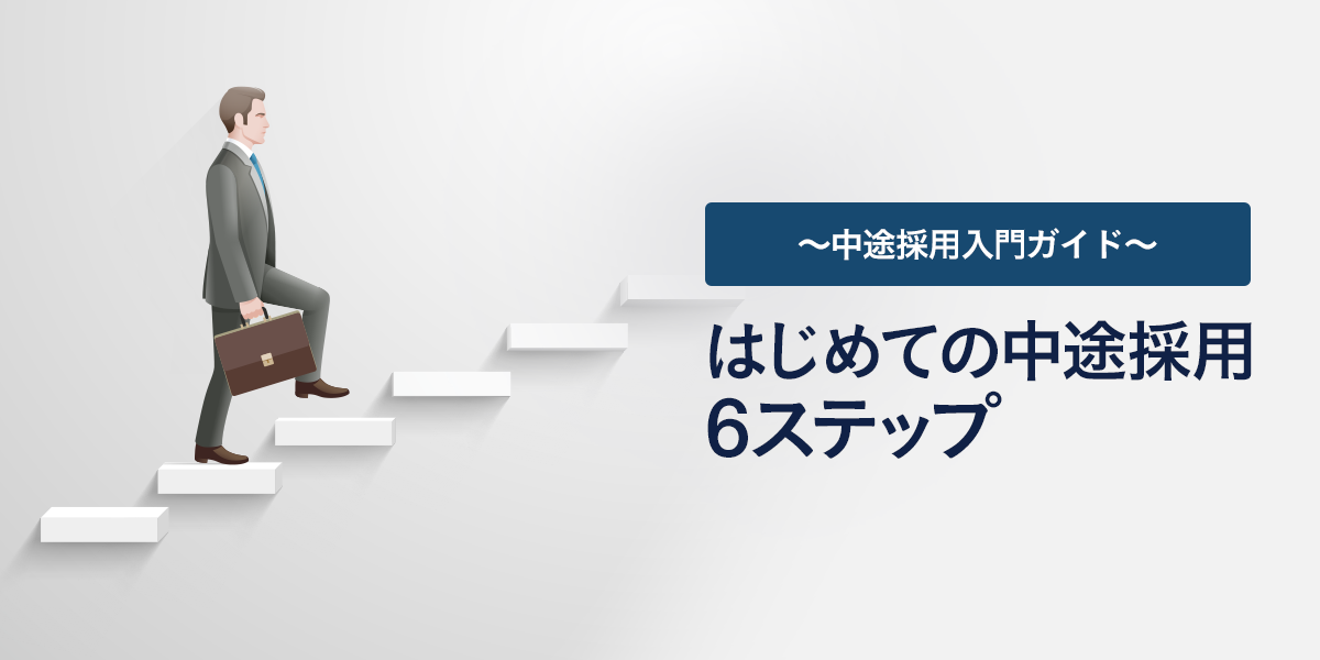 はじめての中途採用6step〜中途採用入門ガイド〜