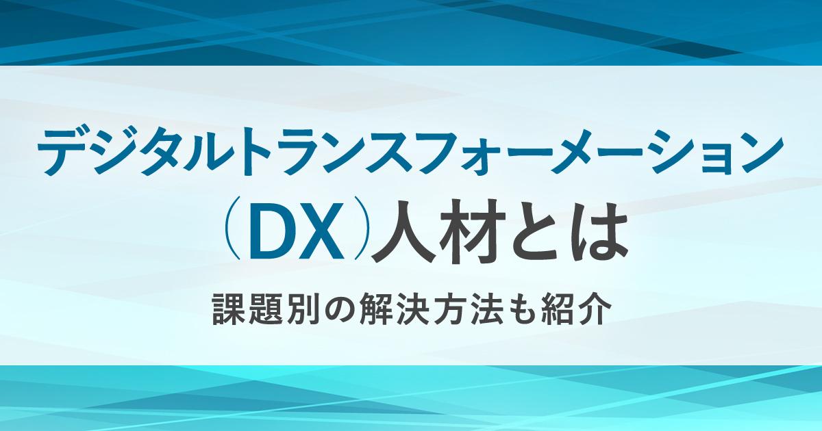 デジタルトランスフォーメーション(DX)人材に求められるスキルとマインドは?