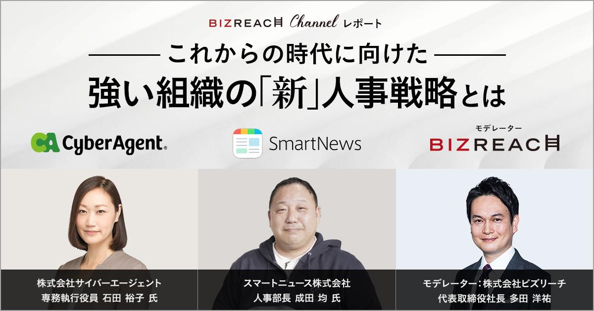 【BIZREACH Channel レポート】サイバーエージェント様×スマートニュース様