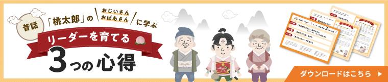 昔話「桃太郎」のおじいさん・おばあさんに学ぶ リーダーを育てる3つの心得のダウンロードはこちら