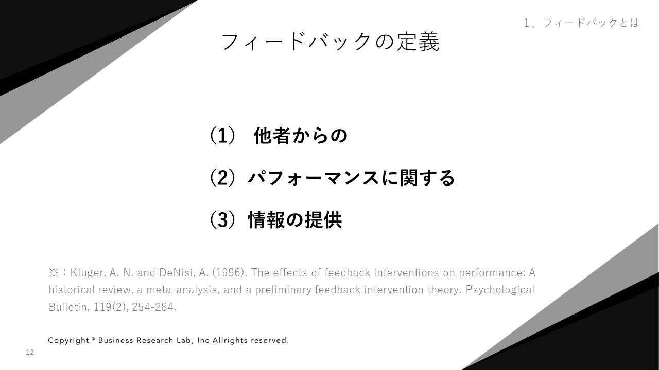 フィードバックの定義