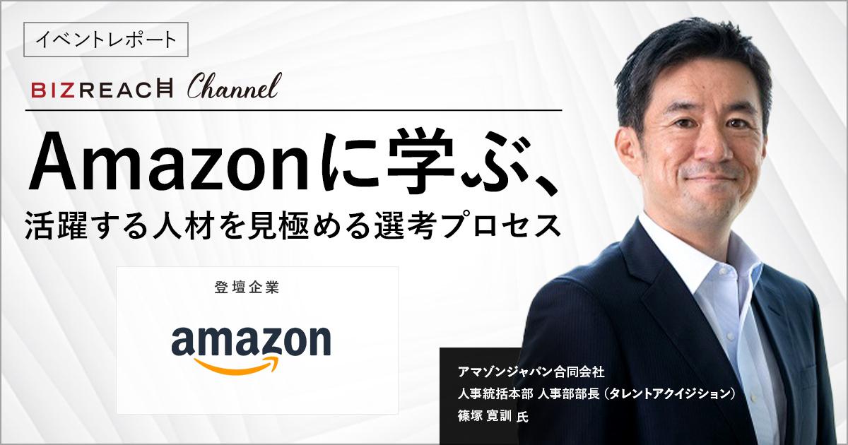 【イベントレポート】Amazonに学ぶ、活躍する人材を見極める選考プロセス