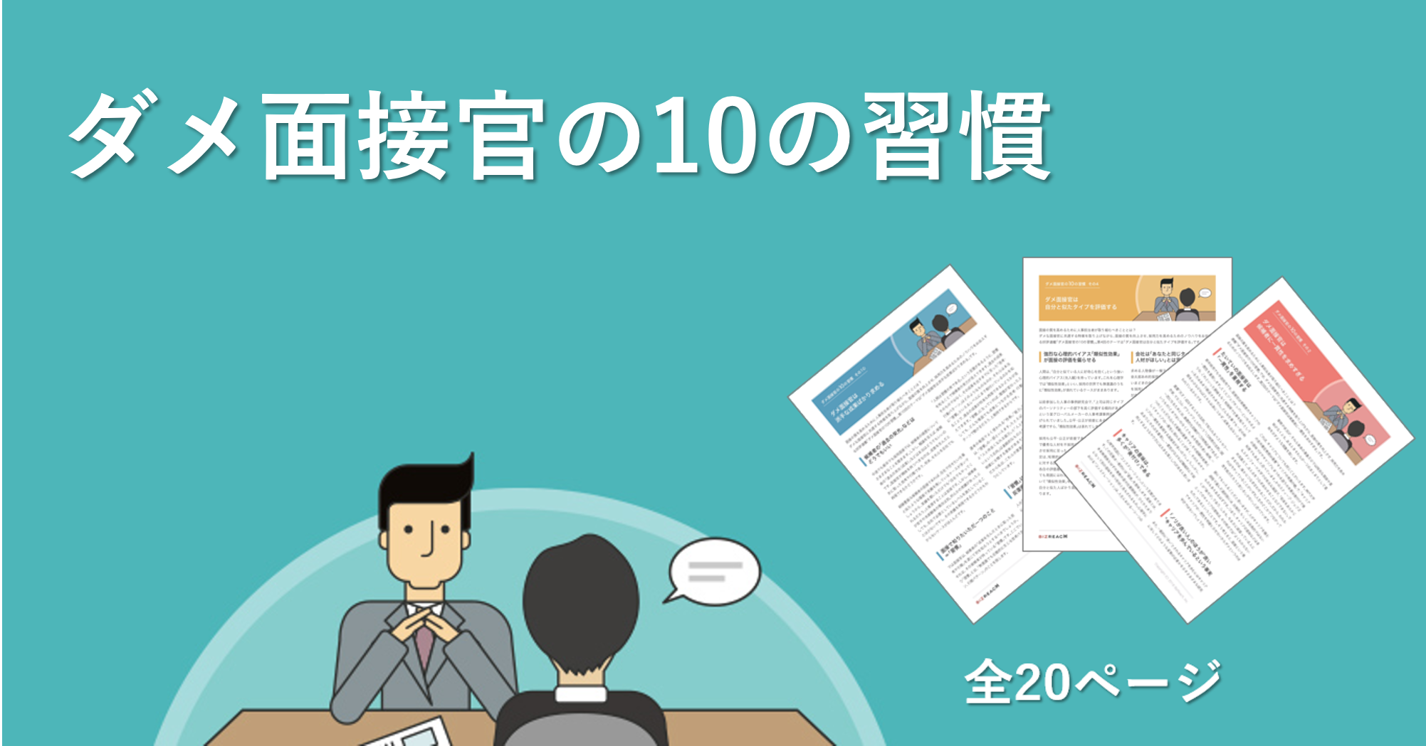【人気ダウンロード資料】ダメ面接官の10の習慣