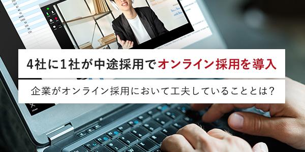 4社に1社が中途採用でオンライン採用を導入
