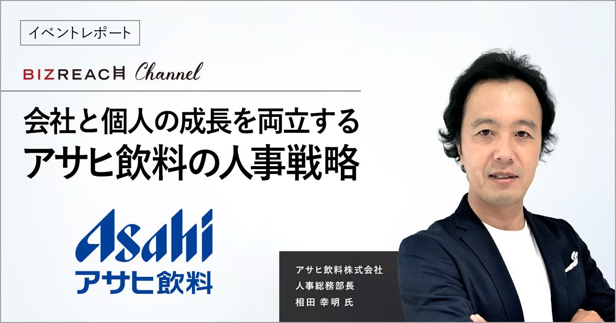 【イベントレポート】会社と個人の成長を両立するアサヒ飲料の人事戦略