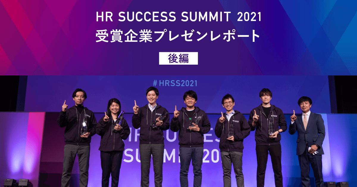 HR SUCCESS SUMMIT AWARD 2021 受賞企業プレゼンレポート−後編−